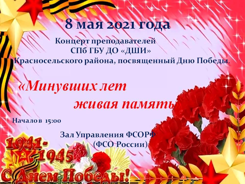 Концерт «Минувших лет живая память», посвященный Дню Победы