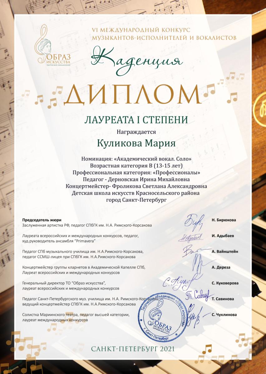 VI Международный конкурс музыкантов-исполнителей и вокалистов «Каденция»