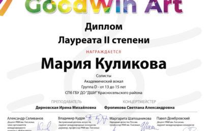 IV Международный музыкальный конкурс «GoodWin Art» – «Искусство побеждать»