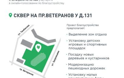 Формирование комфортной городской среды. Голосование за сквер на проспекте Ветеранов у дома 131