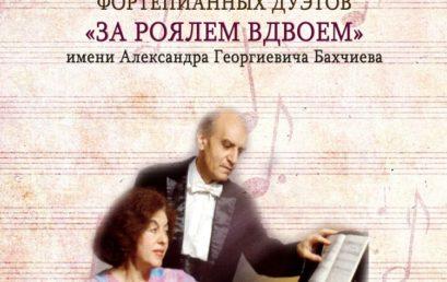 Всероссийский конкурс «За роялем вдвоем»