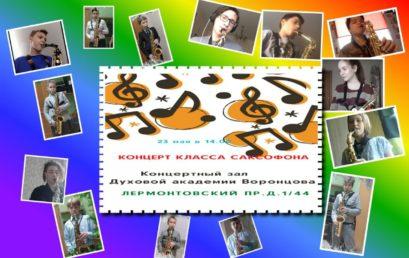 Концерт саксофонистов в Духовой Академии Воронцова