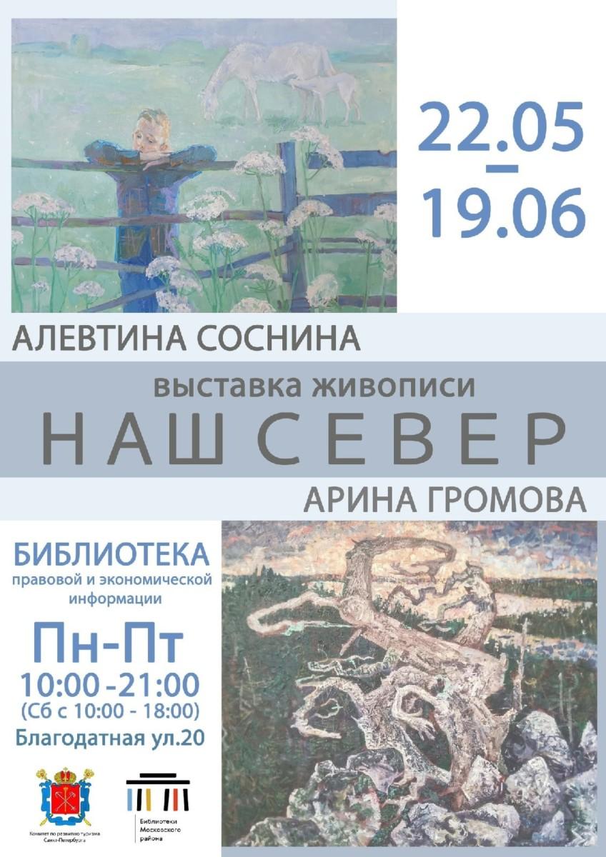 Выставка «Наш Север»