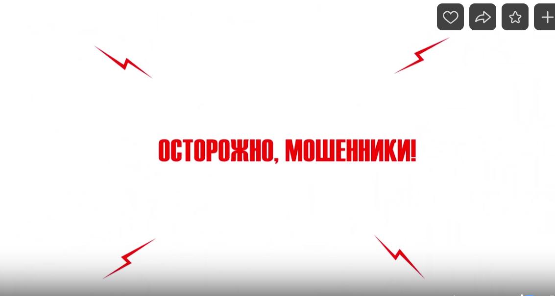 Видеоролик «Осторожно, мошенники!»