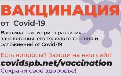 ВАКЦИНАЦИЯ ОТ COVID-19!!!