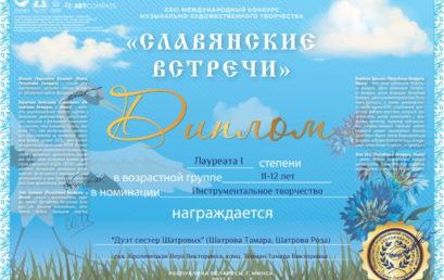 Международный конкурс музыкально-художественного творчества «Славянские встречи»