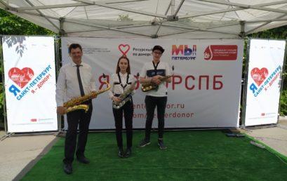 Выступление ансамбля саксофонистов «Ритм» на Всемирном дне донора крови