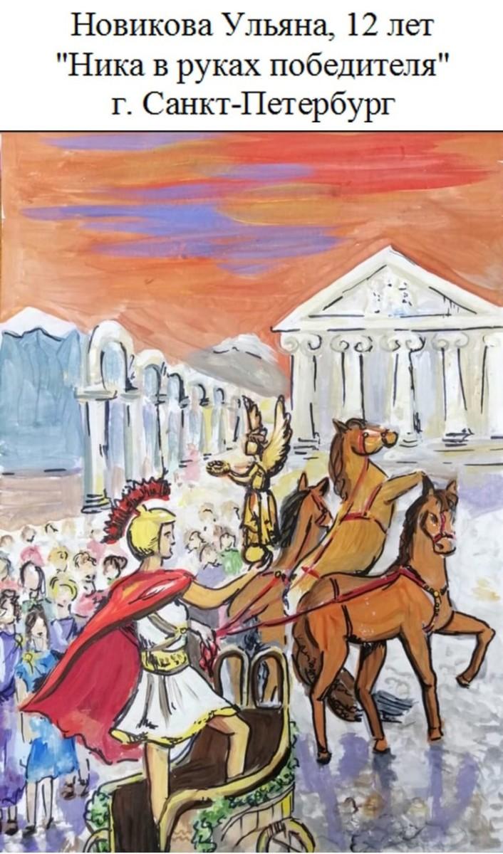 Конкурс детского рисунка «Встречи в Эрмитаже: Триумф, победа, праздник в Древней Греции и Риме».