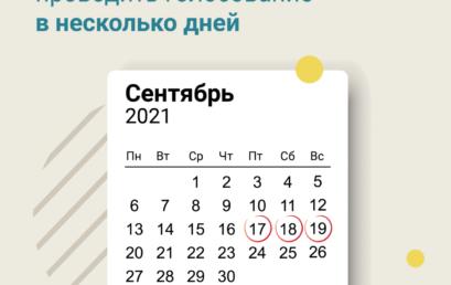 Выборы в Госдуму пройдут в три дня