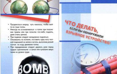 Рекомендации НАК по действиям при угрозе совершения террористического акта