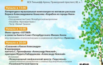 Театрализованная концертная программа «Сказы России»