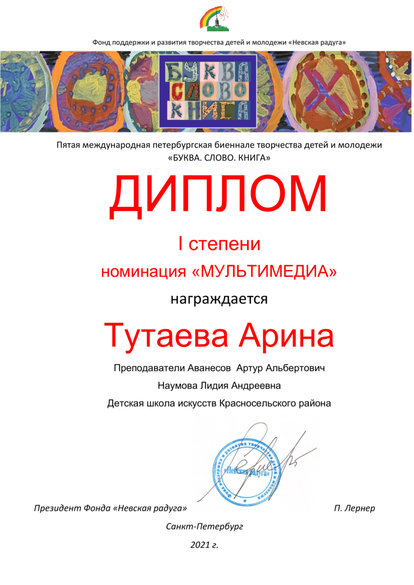 V Международная Петербургская Биеннале «Буква. Слово. Книга»