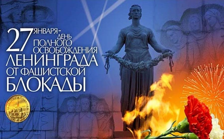 Общегородская минута молчания в День памяти жертв блокады