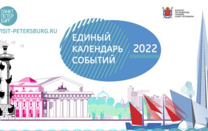 Комитет по развитию туризма Санкт-Петербурга формирует Единый календарь событий Санкт-Петербурга на 2022 год