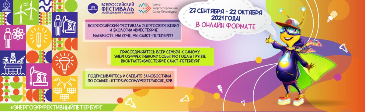 Фестиваль«#ВместеЯрче Санкт-Петербург»