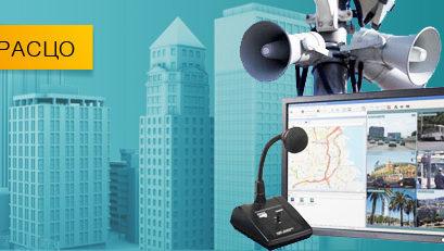 06 октября 2021 года в период с 10.35 до 10.44 в Санкт–Петербурге планируется проведение комплексной проверки готовности региональной автоматизированной системы централизованного оповещения