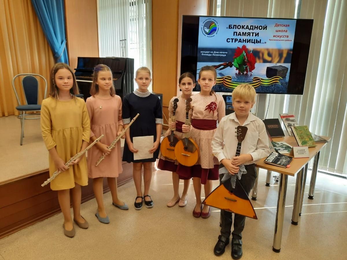 Концерт «Блокадной памяти страницы» в ЦРДБ «Радуга»
