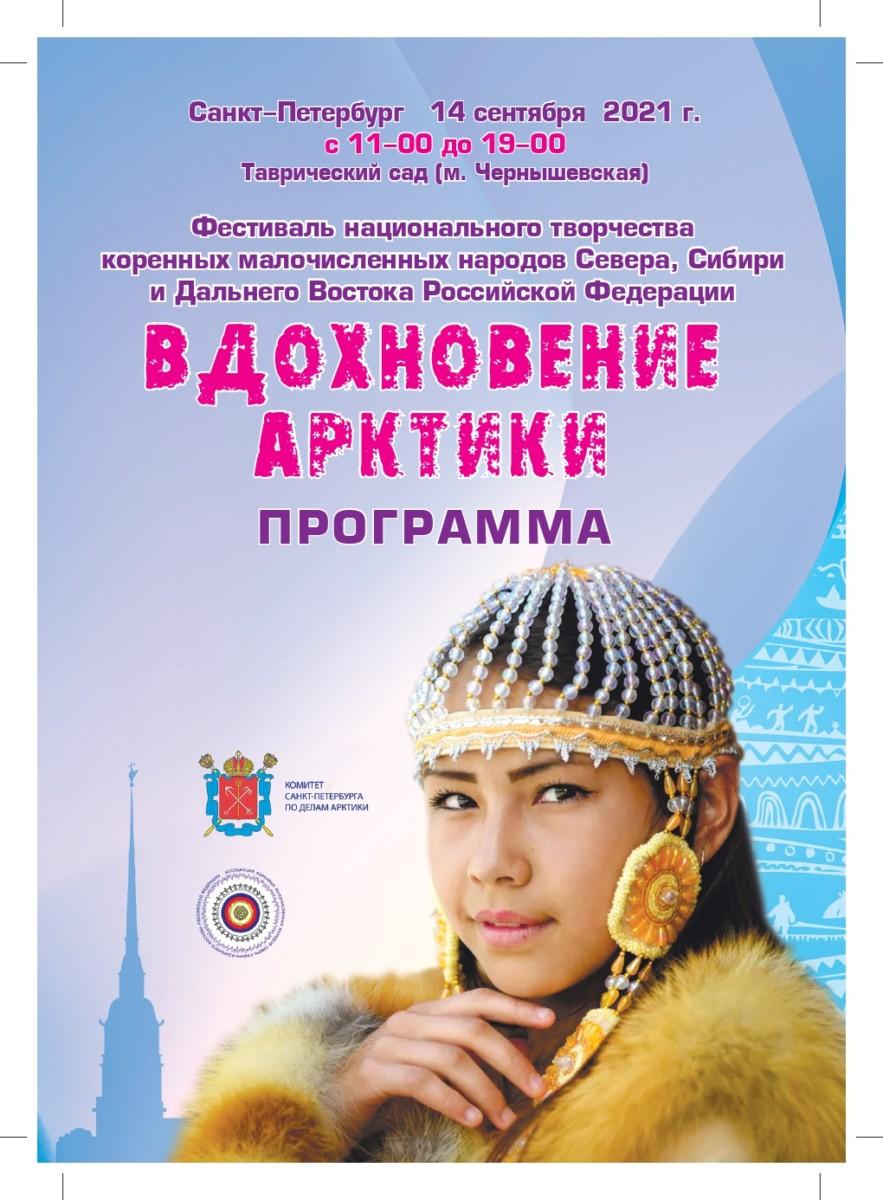 В Санкт-Петербурге впервые пройдет фестиваль национального творчества коренных народов Севера