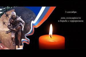 В Петербурге в День солидарности в борьбе с терроризмом почтили память жертв теракта в Беслане