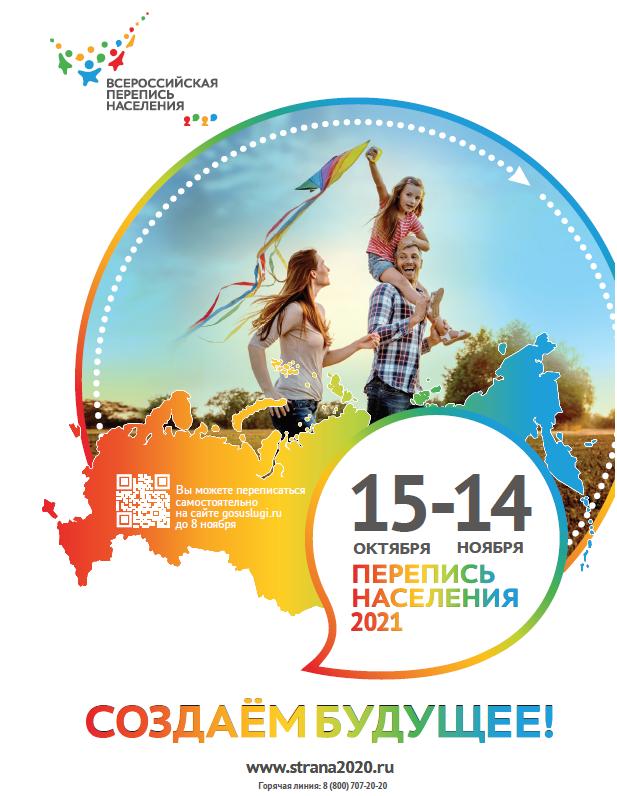 Всероссийская перепись населения 2020 года пройдет с 15 октября по 14 ноября 2021 года
