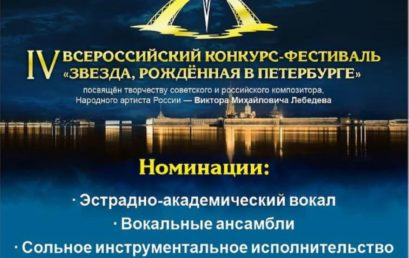 IV Всероссийский конкурс-фестиваль «Звезда, рождённая в Петербурге»