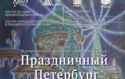 III межрегиональный архитектурно-художественный конкурс «Праздничный Петербург»
