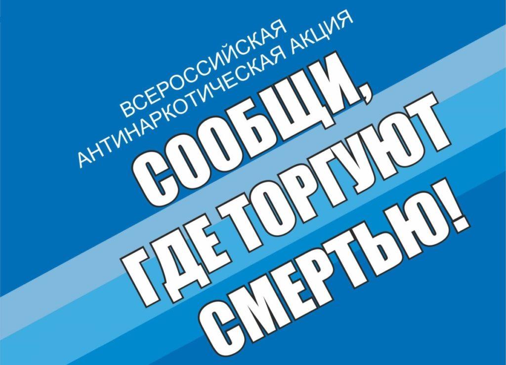 Общероссийская акция «Сообщи, где торгуют смертью» 2021
