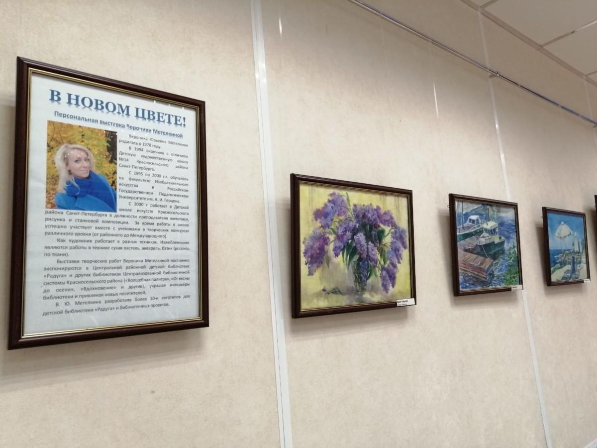 Персональная выставка преподавателя Метелкиной Вероники Юрьевны «В новом цвете!»